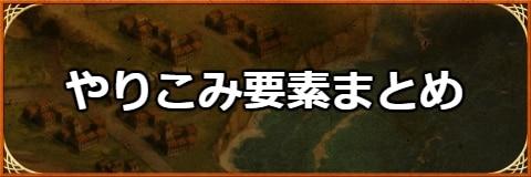 やりこみ要素攻略まとめ【ハンターズギルド/闘技場/古代王の地下遺跡】