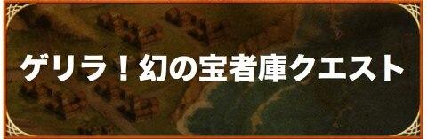 幻の宝物庫イベント情報【ゲリラダンジョン】