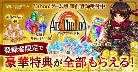 Yahoo!ゲーム版リリース