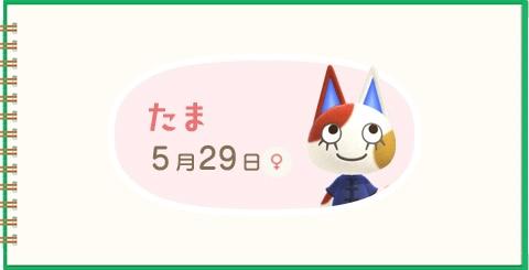 たまの誕生日と性格
