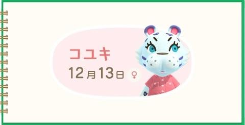 コユキの誕生日と性格