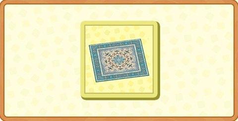あおいペルシャじゅうたんの入手方法とDIYレシピ