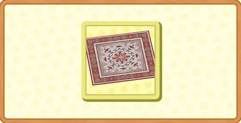 あかいペルシャじゅうたんの入手方法とDIYレシピ