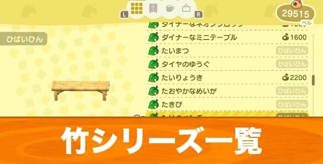 竹(たけ)シリーズの家具・小物一覧