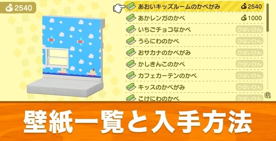 壁紙(かべがみ)一覧と入手方法