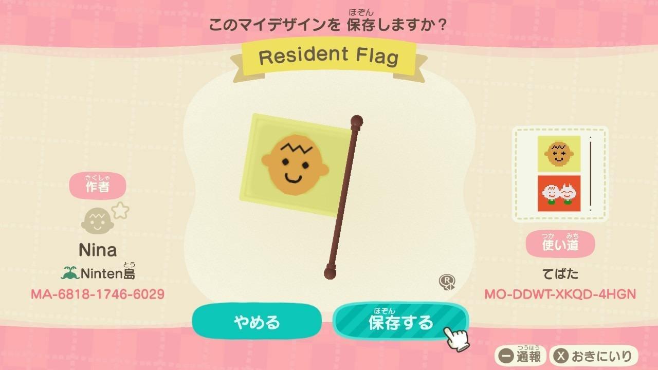 Resident Flag