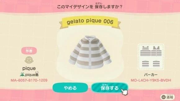 ジェラートピケ 006