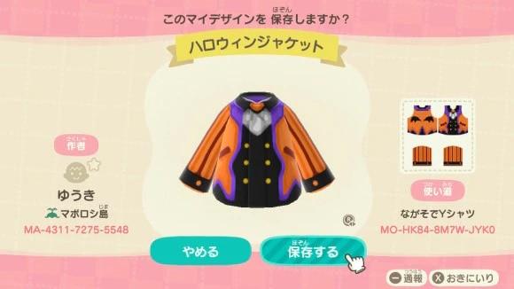 ハロウィンジャケット