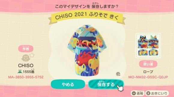 CHISO2021振り袖きく
