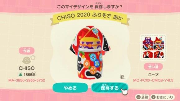 CHISO2020振り袖赤