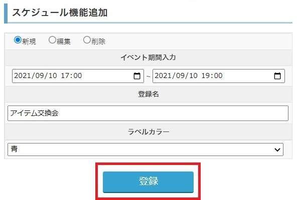 スケジュール機能の登録ボタンの位置