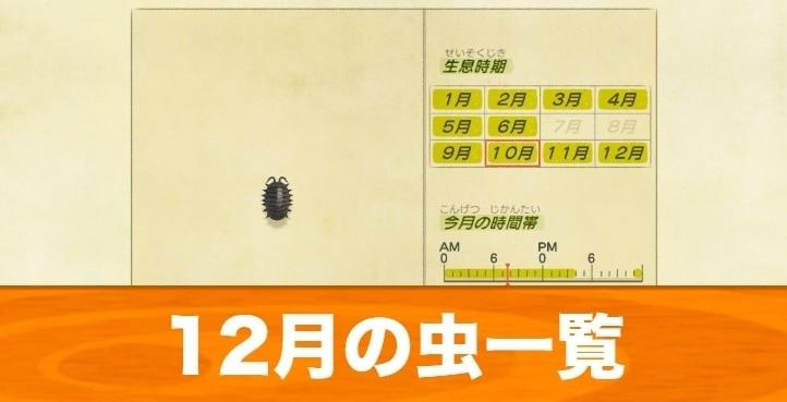 12月の虫一覧|値段と入手場所