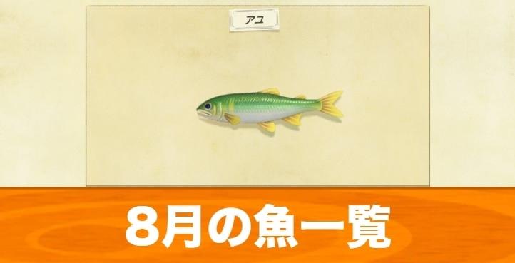 あつまれどうぶつの森 8月に釣れる魚