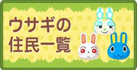 ウサギの住民一覧