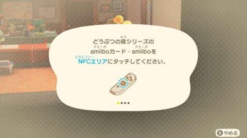 amiiboをJoy-Conにタッチ