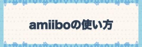amiibo(カード)は対応してる?|使い方やメリットをご紹介