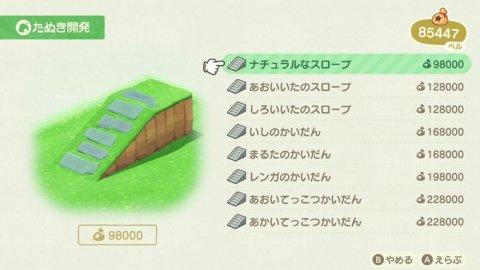 はしご の 作り方 あつ 森