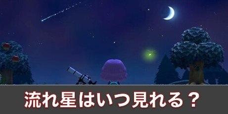 流れ星(流星群)が見える時間と入手アイテム