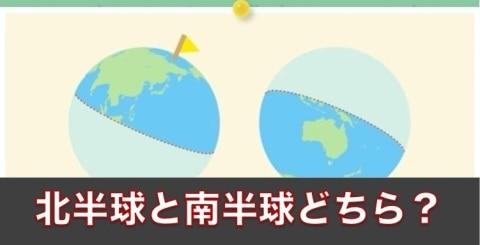 北半球と南半球はどちらを選ぶべきか?|違いを解説