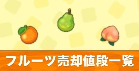 フルーツの売却値段