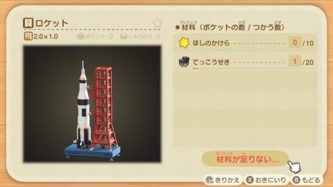 ロケットのDIYレシピ