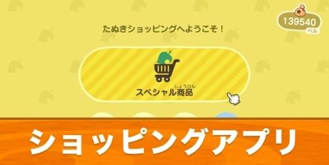 どこでも使えるたぬきショッピングアプリの入手方法
