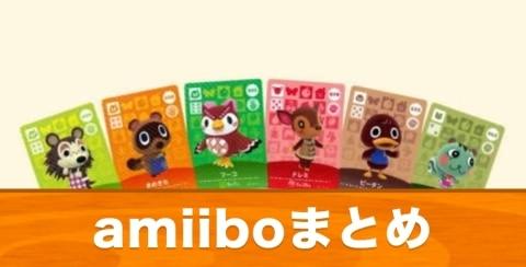 amiiboカードの使い方と住民勧誘方法