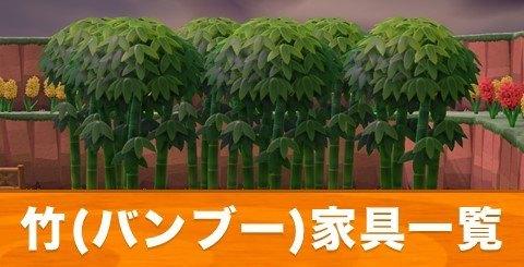 竹の家具の一覧とレシピ入手方法