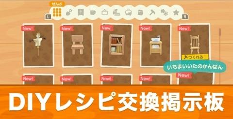 DIYレシピ交換・作成代行掲示板