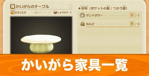 貝殻家具の一覧とレシピ入手方法