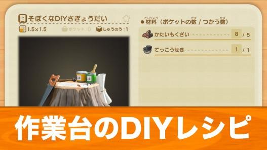 作業台のDIYレシピと入手方法