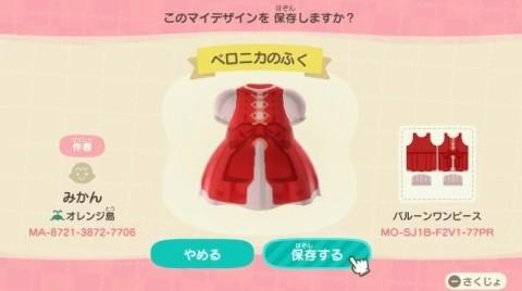 ベロニカの服