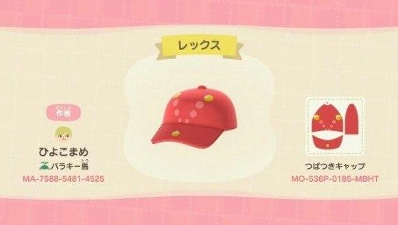 レックス風帽子