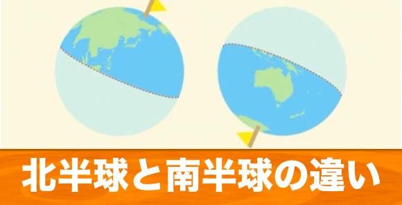 北半球と南半球の違いとおすすめ|どっちを選ぶ?