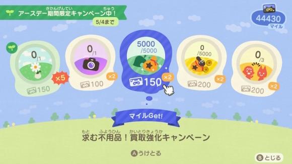 ベル引換券 タヌキマイレージ+