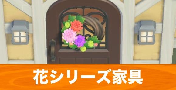 花シリーズ家具