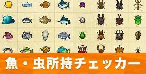 魚・虫所持率チェッカー