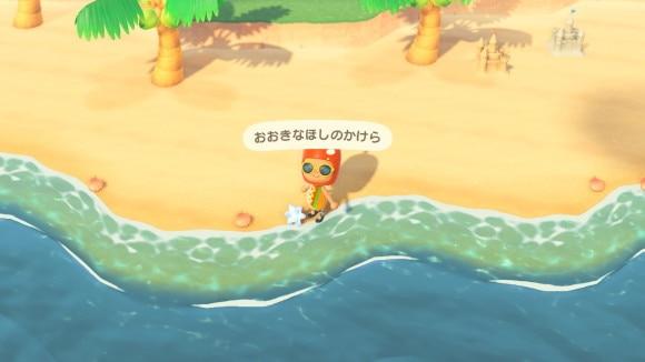 おおきなほしのかけらを砂浜で発見