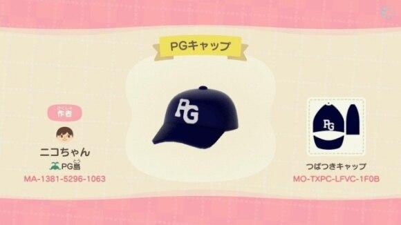 PGキャップ2