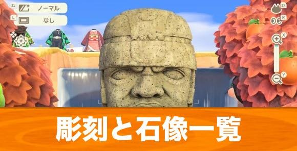 彫刻と石像一覧