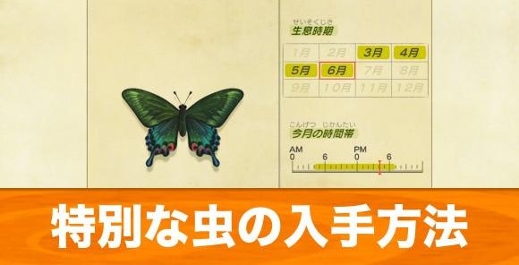 特別な虫の入手方法