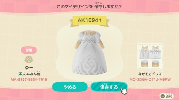 AK10941の服