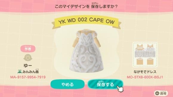 YK WD 002CAPE OWの服