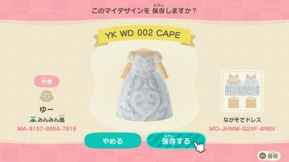 YK WD 002 CAPEの服