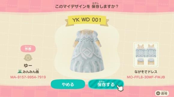 YK WD 001の服