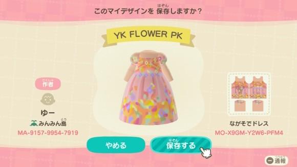 YK FLOWER PKの服
