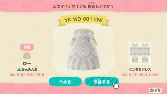 YK WD 001 OWの服
