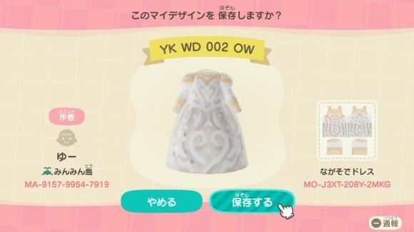 YK WD 002 OWの服