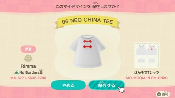 NEO CHINA TEE