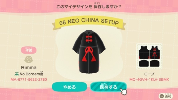 06NEO CHINA SETUP